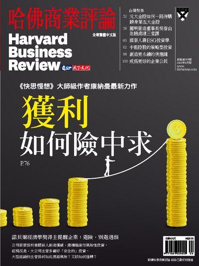 哈佛商業評論 [第164期]:獲利如何險中求