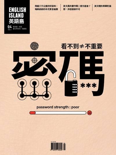 英語島 [ISSUE 77]:看不到≠不重要-密碼