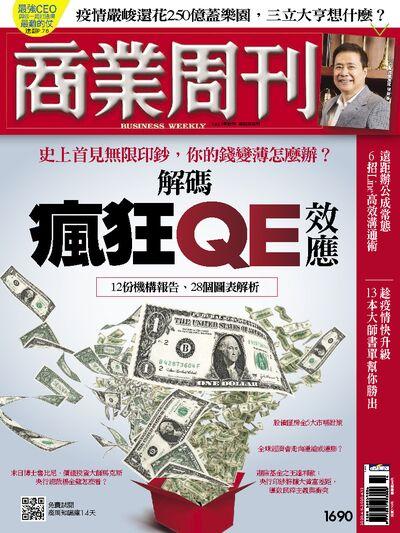 商業周刊 2020/04/06 [第1690期]:解碼瘋狂QE效應