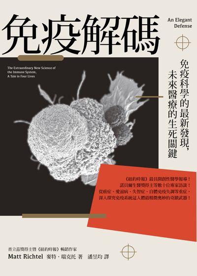免疫解碼:免疫科學的最新發現, 未來醫療的生死關鍵