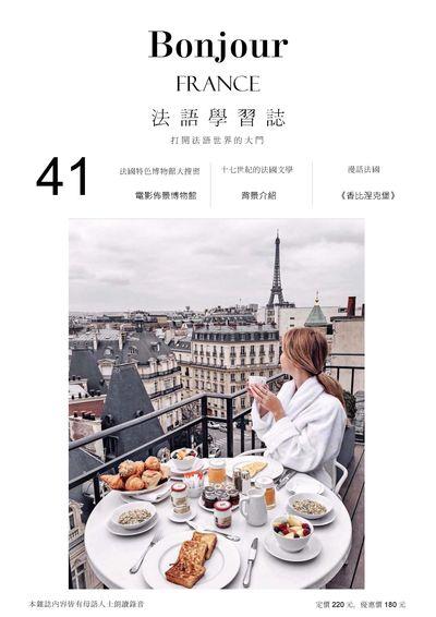 Bonjour! France 法語學習誌 [第41期] [有聲書]:法國特色博物館大搜密 電影佈景博物館