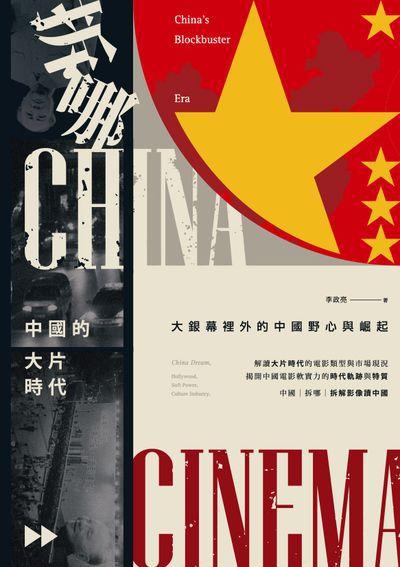 拆哪, 中國的大片時代:大銀幕裡外的中國野心與崛起