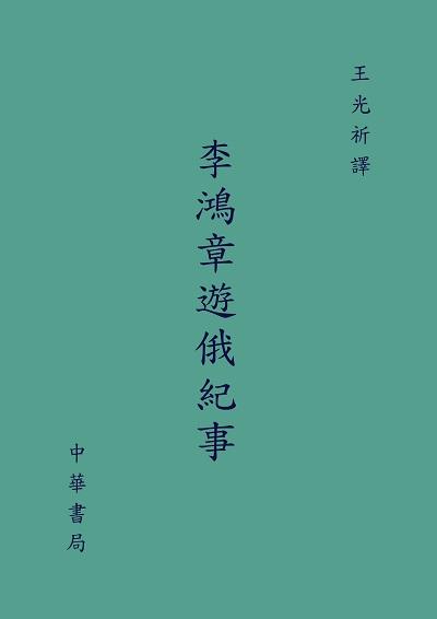 李鴻章遊俄紀事