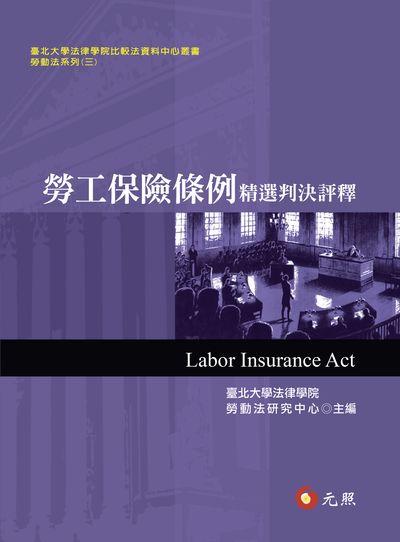 勞工保險條例精選判決評釋