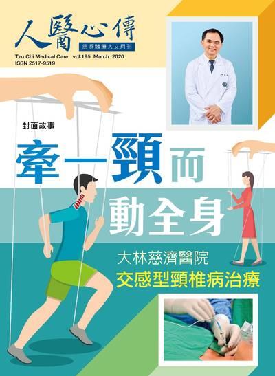 人醫心傳:慈濟醫療人文月刊 [第195期]:牽一頸而動全身