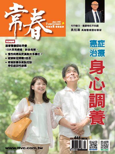 常春月刊 [第445期]:癌症治療身心調養