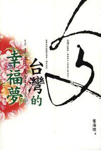人文台灣的幸福夢