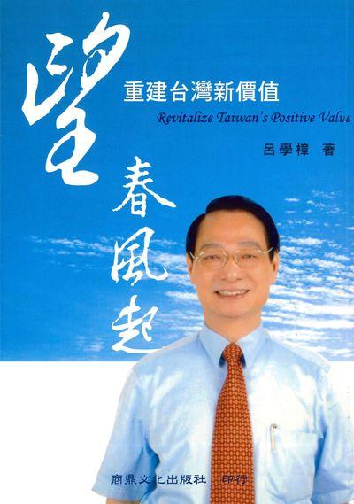 望春風起:重建台灣新價值
