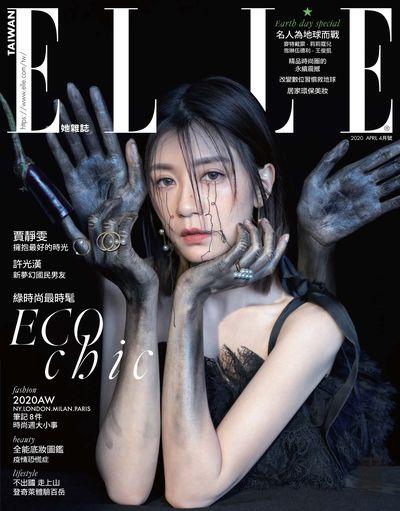 ELLE她雜誌 [第343期]:綠時尚最時髦 ECO chic