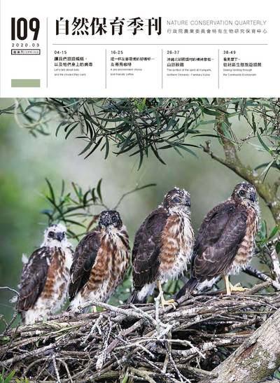 自然保育季刊 [第109期]:春季刊
