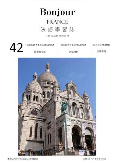 Bonjour! France 法語學習誌 [第42期] [有聲書]:走訪法國各地學旅遊法語閱讀 巴黎聖心堂
