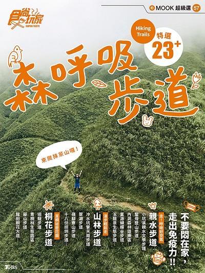 森呼吸步道 特選23+