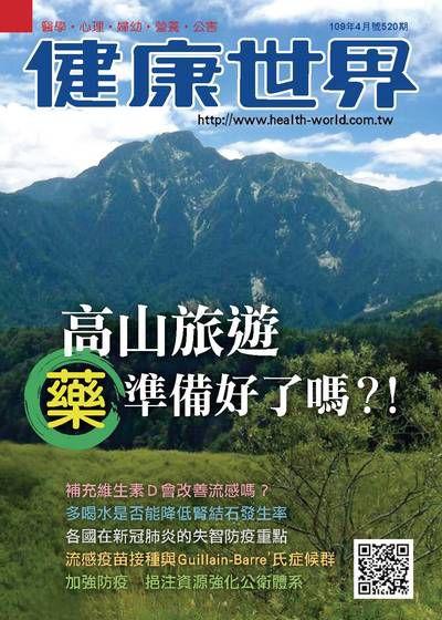 健康世界 [第520期]:高山旅遊藥準備好了嗎?!