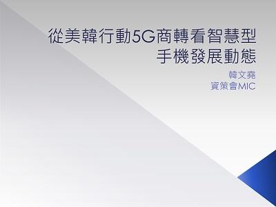 從美韓行動5G商轉看智慧型手機發展動態