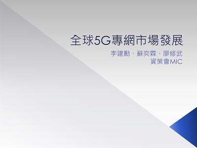 全球5G專網市場發展