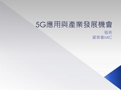 5G應用與產業發展機會
