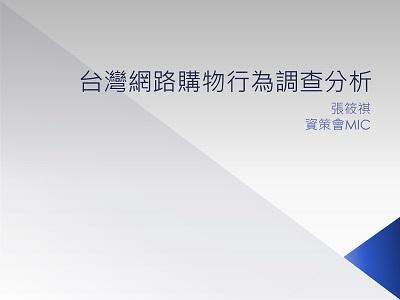 台灣網路購物行為調查分析