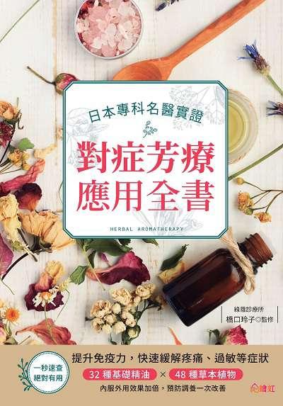 日本專科名醫實證對症芳療應用全書