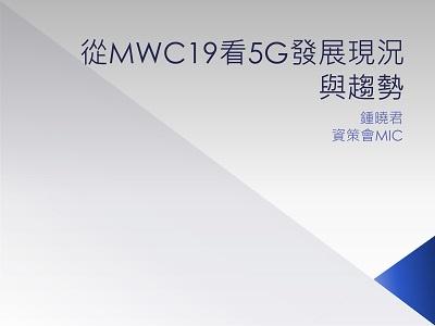 從MWC19看5G發展現況與趨勢