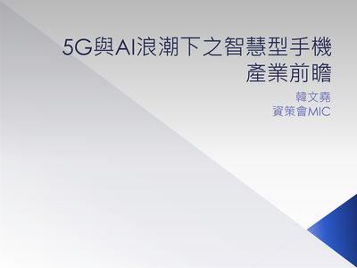 5G與AI浪潮下之智慧型手機產業前瞻