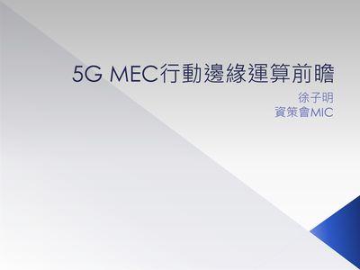 5G MEC行動邊緣運算前瞻