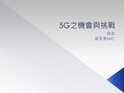 5G之機會與挑戰