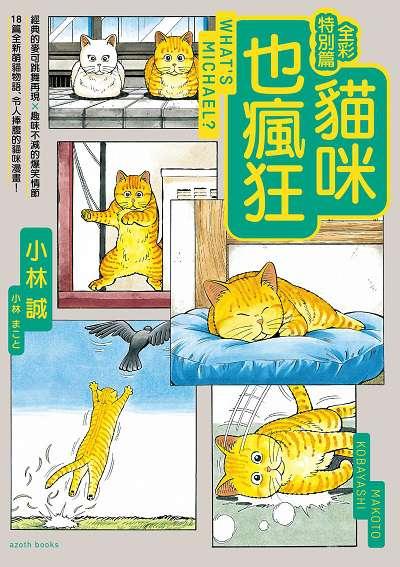 貓咪也瘋狂, 全彩特別篇