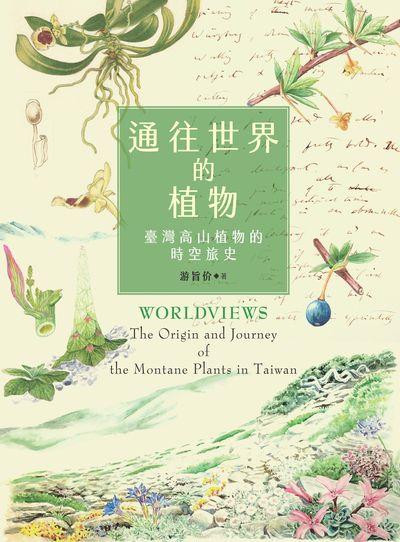 通往世界的植物:臺灣高山植物的時空旅史