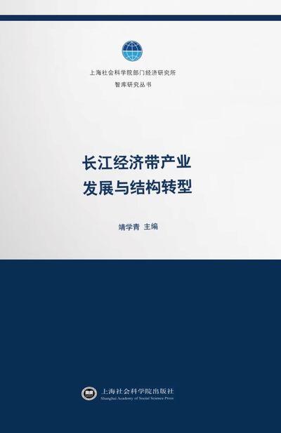 長江經濟帶產業發展與結構轉型