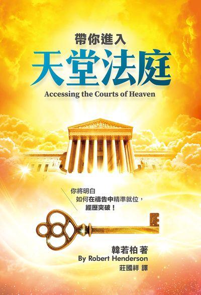 帶你進入天堂法庭