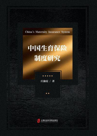 中國生育保險制度研究