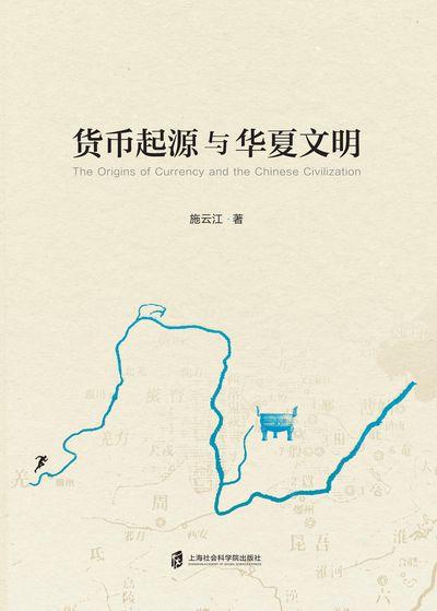 貨幣起源與華夏文明
