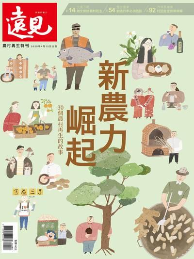 新農力崛起:30個農村再生的故事