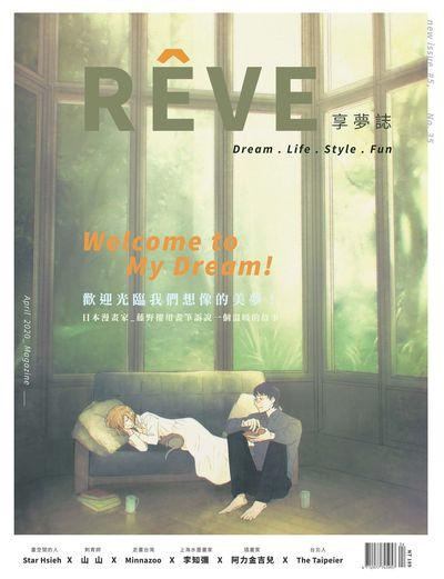 REVE享夢誌 [2020春季號] [第35期]:歡迎光臨我們想像的美夢!
