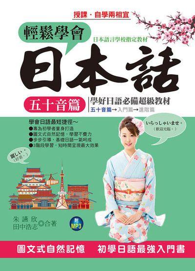 輕鬆學會日本話 [有聲書], 五十音篇