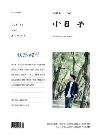 小日子享生活誌 [第97期]:致孤獨者