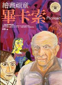 繪畫頑童:畢卡索