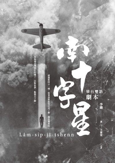 南十字星:華台雙語劇本