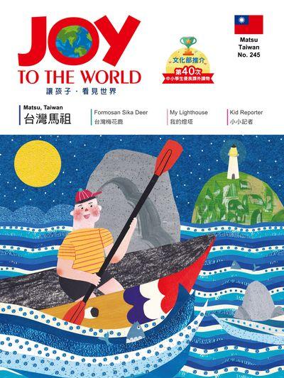 Joy to the World佳音英語世界雜誌 [第245期] [有聲書]:台灣馬祖