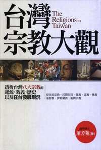 台灣宗教大觀:透析台灣八大宗教的起源.教義.歷史以及在台發展現況