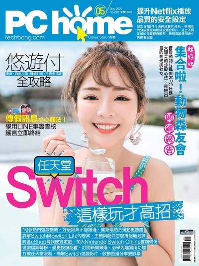 PC home電腦家庭 [第292期]:任天堂Switch 這樣玩才高招