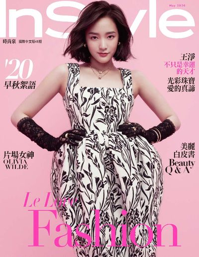 InStyle 時尚泉 [第48期]:Le Love Fashion
