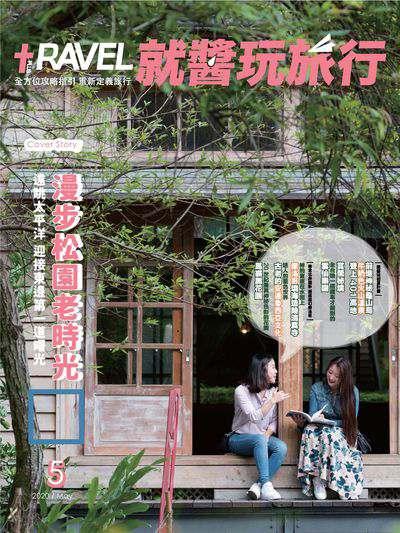 Travel Plus 就醬玩旅行 [2020年05月]:漫步松園老時光