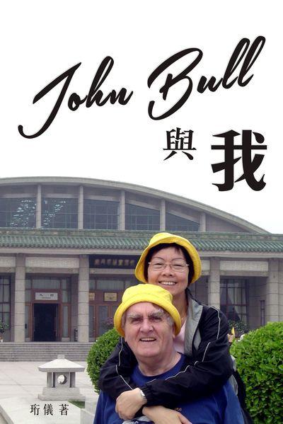 John Bull與我