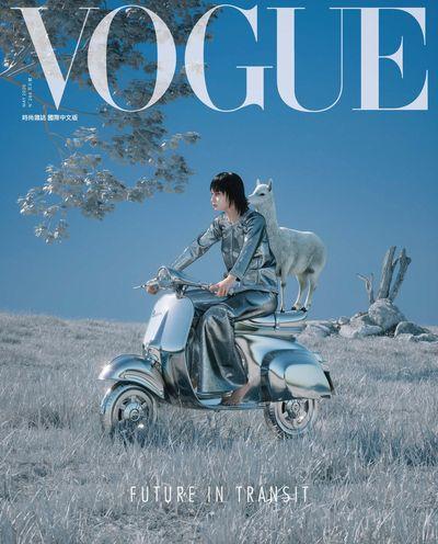 VOGUE [2020 MAY 五月號]:時尚雜誌:Future in transit