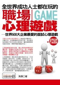 全世界成功人士都在玩的職場心理遊戲:世界500大企業最愛的面試心理遊戲