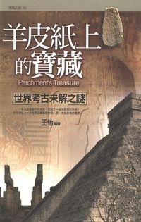 羊皮紙上的寶藏:世界考古未解之謎