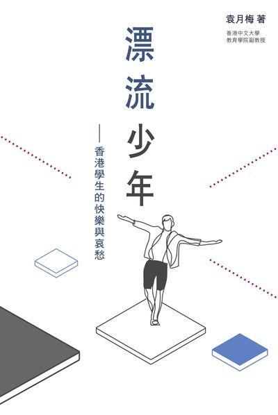 漂流少年:香港學生的快樂與哀愁