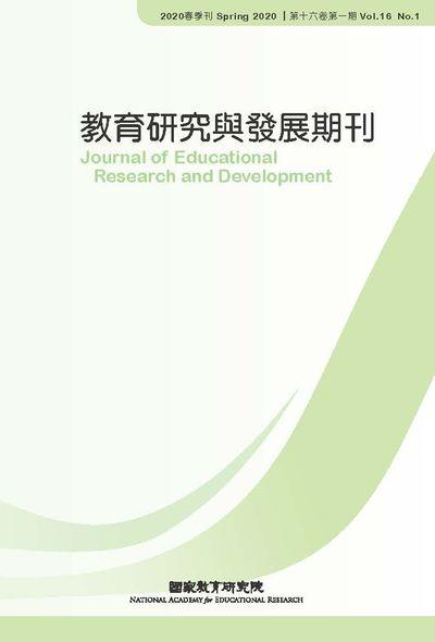 教育研究與發展期刊 [第十六卷第一期]