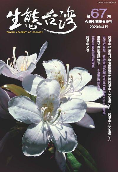 生態台灣 [第67期]:台灣生態學會季刊